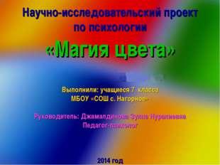 Научно-исследовательский проект по психологии «Магия цвета» Выполнили: учащие