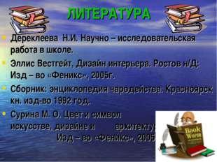 ЛИТЕРАТУРА Дереклеева Н.И. Научно – исследовательская работа в школе. Эллис В