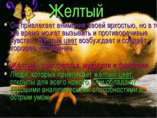 Желтый Он привлекает внимание своей яркостью, но в то же время может вызывать