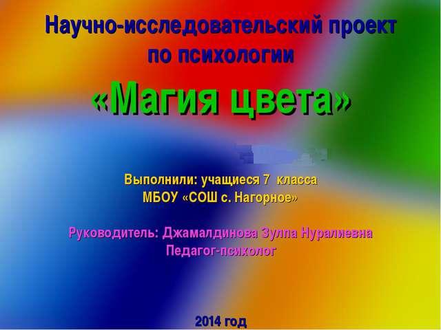 Научно-исследовательский проект по психологии «Магия цвета» Выполнили: учащие...