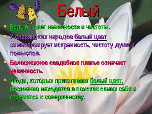 Белый Белый - цвет невинности и чистоты. У славянских народов белый цвет сим...