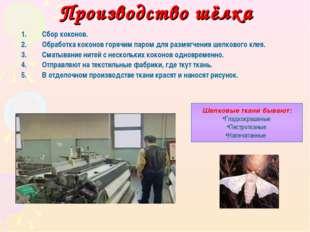 Производство шёлка Сбор коконов. Обработка коконов горячим паром для размягче