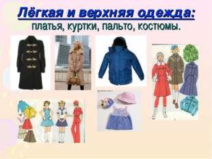 Лёгкая и верхняя одежда: платья, куртки, пальто, костюмы.