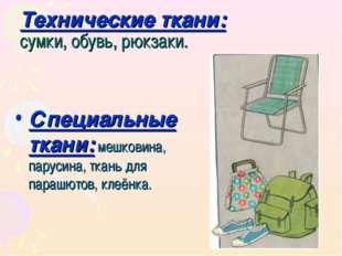 Технические ткани: сумки, обувь, рюкзаки. Специальные ткани: мешковина, парус