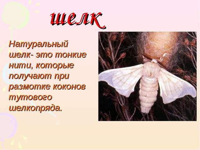 шелк Натуральный шелк- это тонкие нити, которые получают при размотке коконов...