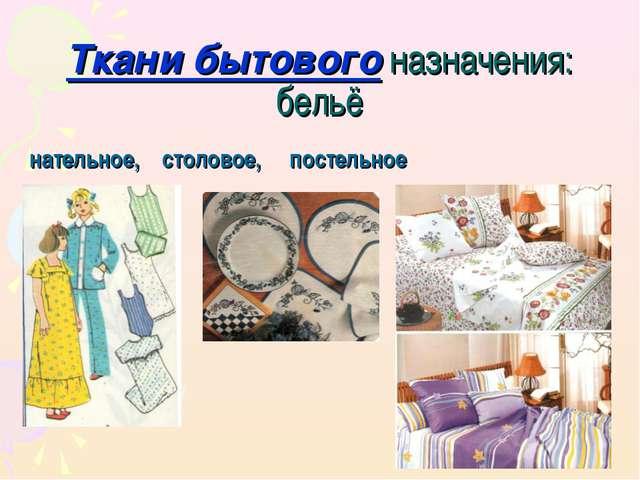 Ткани бытового назначения: бельё нательное, столовое, постельное