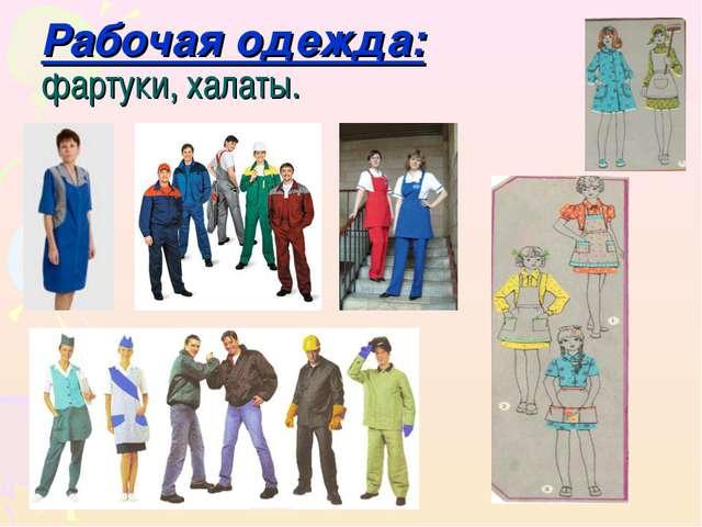 Рабочая одежда: фартуки, халаты.