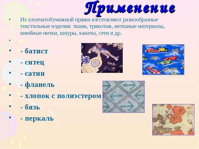 Применение Из хлопчатобумажной пряжи изготовляют разнообразные текстильные и...