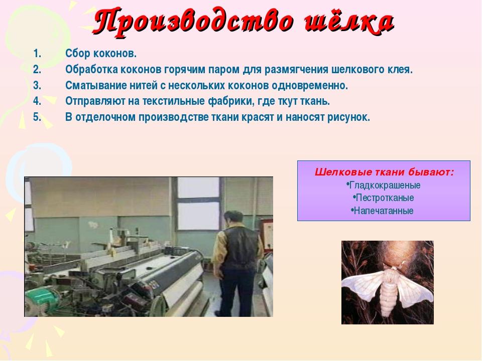 Производство шёлка Сбор коконов. Обработка коконов горячим паром для размягче...
