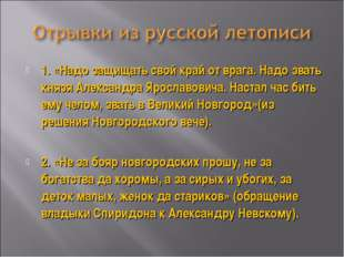 1. «Надо защищать свой край от врага. Надо звать князя Александра Ярославович