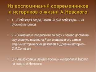 1. .«Побеждая везде, никем не был побежден» – из русской летописи. 2. «Знамен