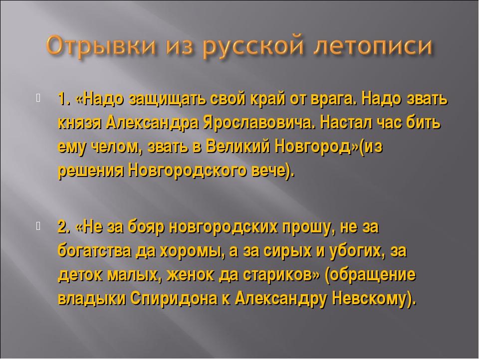 1. «Надо защищать свой край от врага. Надо звать князя Александра Ярославович...