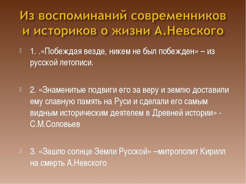 1. .«Побеждая везде, никем не был побежден» – из русской летописи. 2. «Знамен...