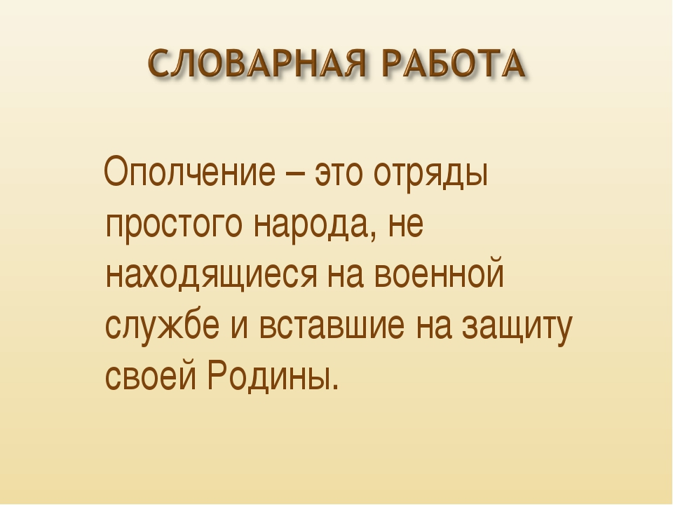 Ополчение – это отряды простого народа, не находящиеся на военной службе и в...