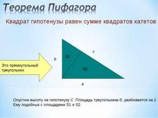 b c a Это прямоугольный треугольник Опустим высоту на гипотенузу C .Площадь т