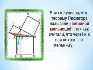 Я также узнала, что теорему Пифагора называли «ветряной мельницей», так как с