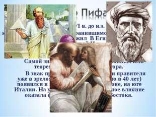 Пифагор родился в VI в. до н.э. На гречес- ком острове Самос. По сохранившим