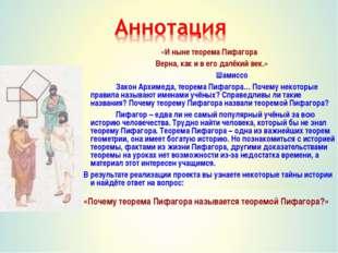 «И ныне теорема Пифагора Верна, как и в его далёкий век.» Шамиссо Закон Арх
