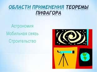 Астрономия Мобильная связь Строительство