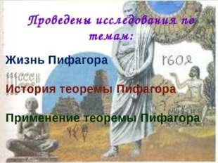 Проведены исследования по темам: Жизнь Пифагора История теоремы Пифагора Прим