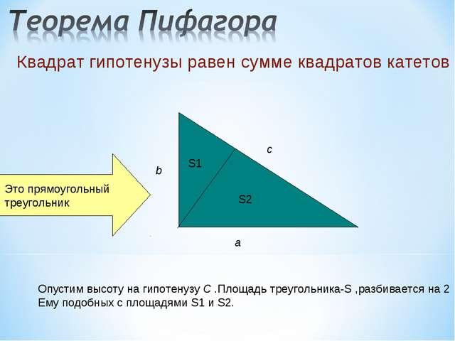 b c a Это прямоугольный треугольник Опустим высоту на гипотенузу C .Площадь т...