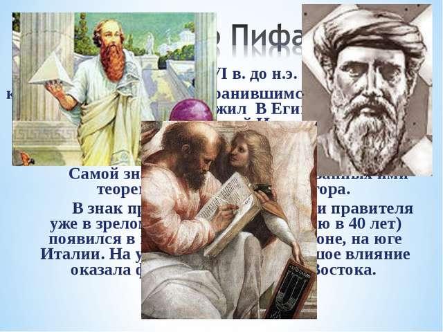 Пифагор родился в VI в. до н.э. На гречес- ком острове Самос. По сохранившим...