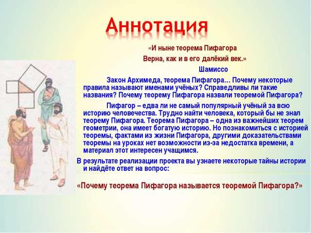 «И ныне теорема Пифагора Верна, как и в его далёкий век.» Шамиссо Закон Арх...