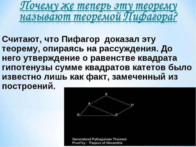 Считают, что Пифагор доказал эту теорему, опираясь на рассуждения. До него у...