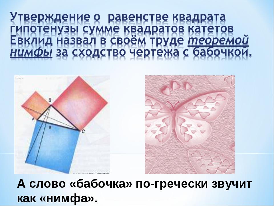 А слово «бабочка» по-гречески звучит как «нимфа».