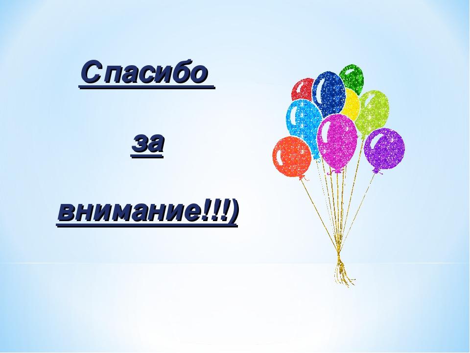 Спасибо за внимание!!!)