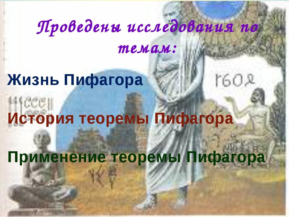 Проведены исследования по темам: Жизнь Пифагора История теоремы Пифагора Прим...