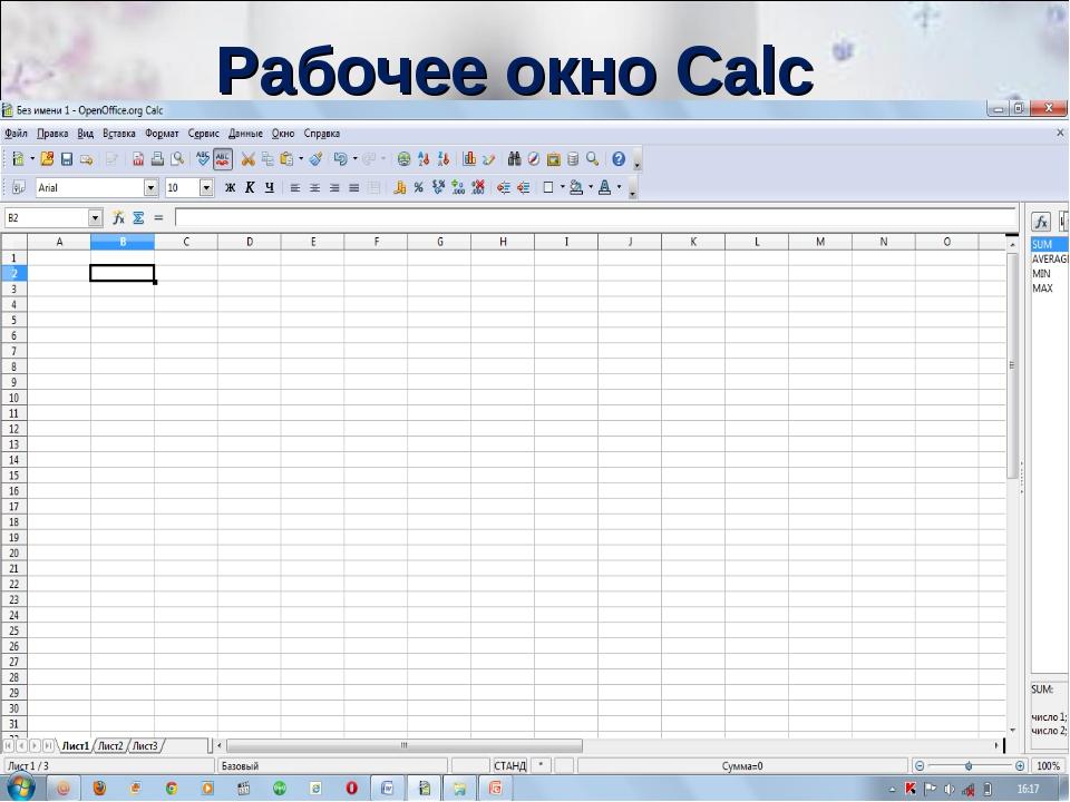 Рабочее окно Calc