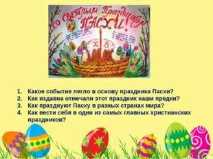 Какое событие легло в основу праздника Пасхи? Как издавна отмечали этот празд