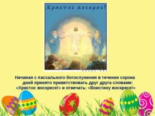 Начиная с пасхального богослужения в течение сорока дней принято приветствова