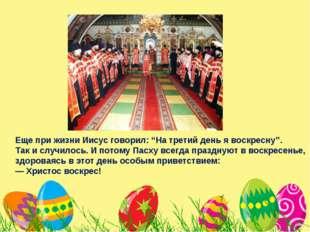 """Еще при жизни Иисус говорил: """"На третий день я воскресну"""". Так и случилось. И"""