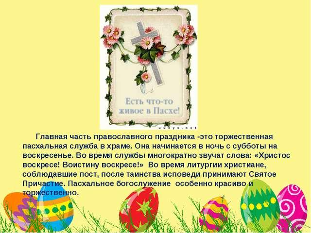 Главная часть православного праздника -это торжественная пасхальная служба в...