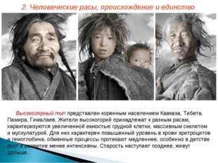 Высокогорный тип представлен коренным населением Кавказа, Тибета, Памира, Гим