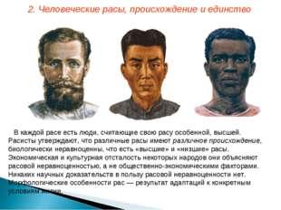 В каждой расе есть люди, считающие свою расу особенной, высшей. Расисты утвер