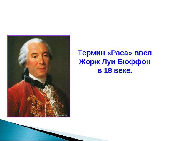 Термин «Раса» ввел Жорж Луи Бюффон в 18 веке.