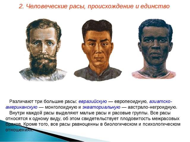 Различают три большие расы: евразийскую — европеоидную, азиатско-американскую...