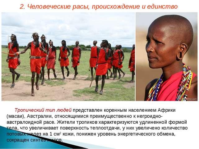 Тропический тип людей представлен коренным населением Африки (масаи), Австрал...