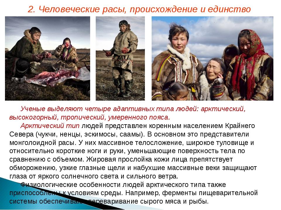 Ученые выделяют четыре адаптивных типа людей: арктический, высокогорный, троп...