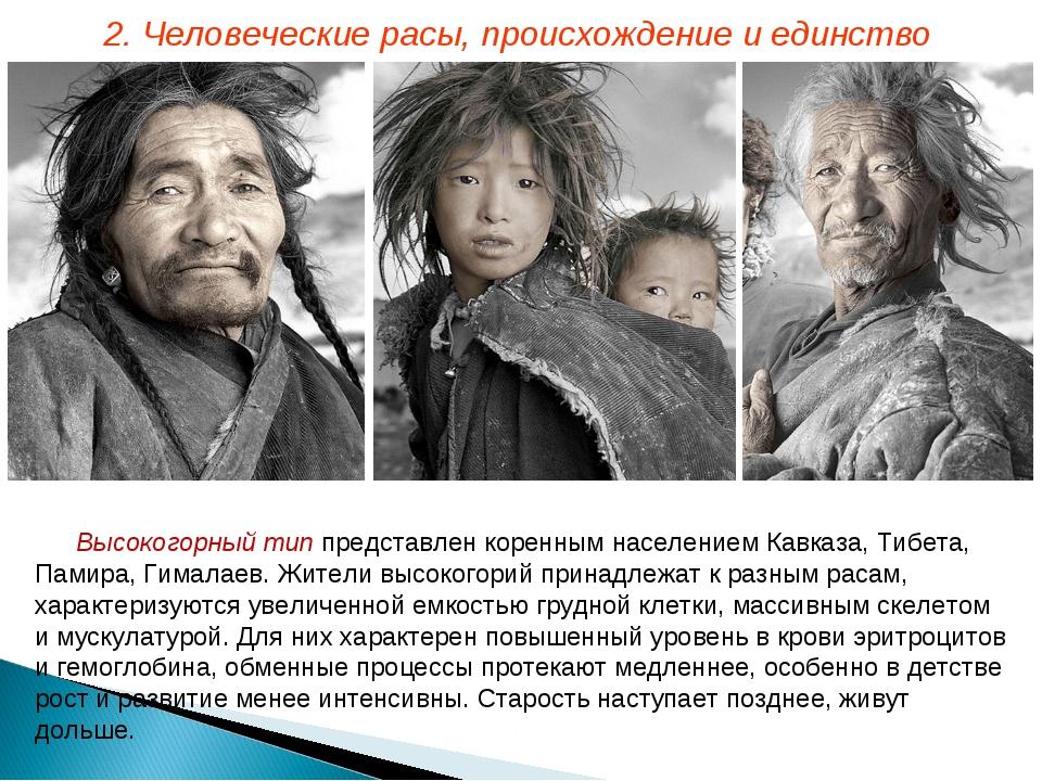 Высокогорный тип представлен коренным населением Кавказа, Тибета, Памира, Гим...