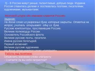 3) - В России живут умные, талантливые, добрые люди. Издавна Россия славилас