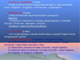 4) Работа с учебником. (7 мин) Чтение и анализ статьи (продолжение работы над