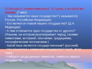 2) Беседа (с элементами игры) «Страна, в которой мы живём» (7 мин) - Как назы