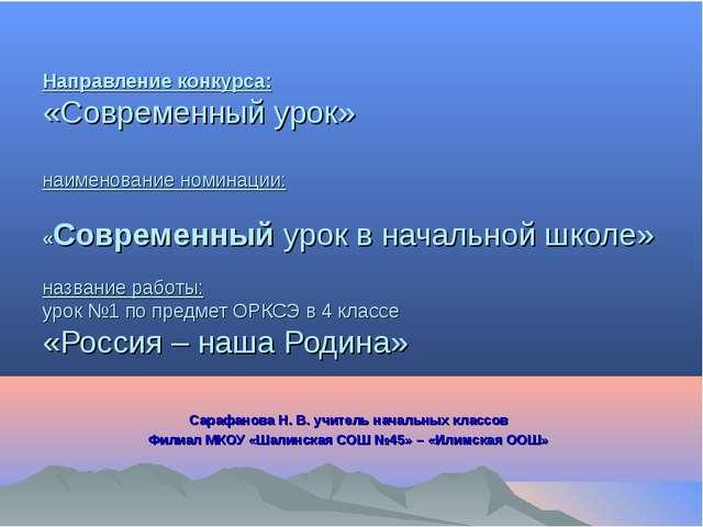 Направление конкурса: «Современный урок» наименование номинации: «Современный...