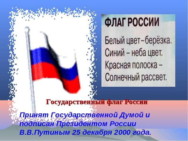 Государственный флаг России Принят Государственной Думой и подписан Президент...