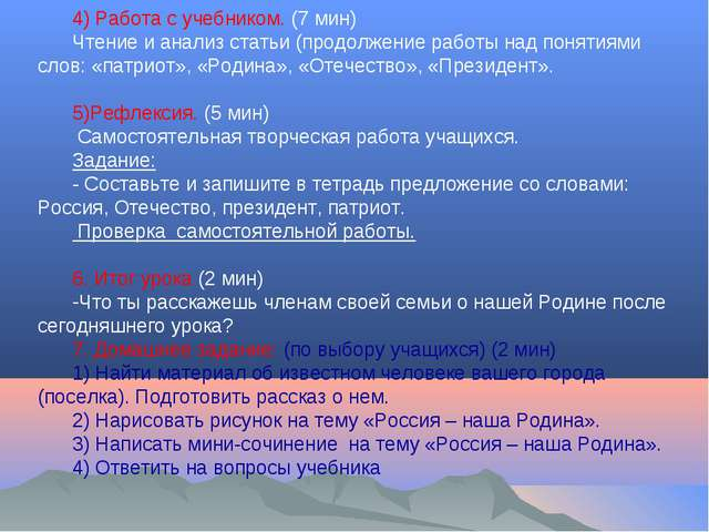 4) Работа с учебником. (7 мин) Чтение и анализ статьи (продолжение работы над...