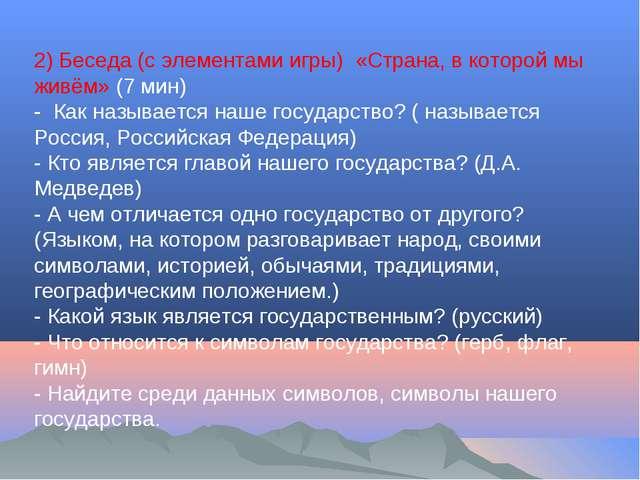 2) Беседа (с элементами игры) «Страна, в которой мы живём» (7 мин) - Как назы...
